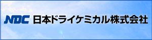 日本ドライケミカル株式会社