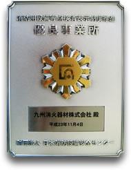 全国消防設備優良事業所表彰授章