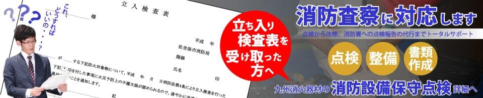立ち入り検査表を受け取った方へ 消防査察に対応します 九州消火器材株式会社の消防設備点検詳細ページへ
