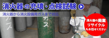 佐世保市 消化器から消火設備用ガスまで対応 消火器の廃棄・リサイクルもお任せください 消火器充填・点検試験ページへ