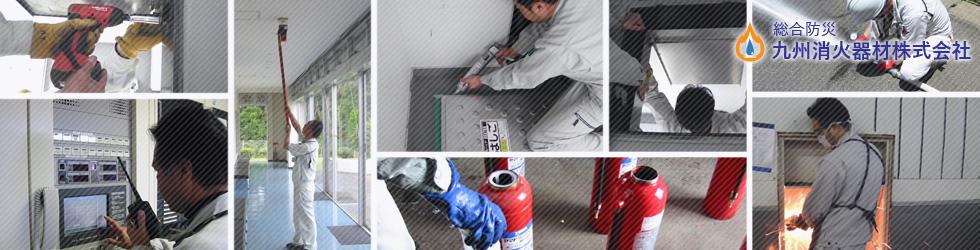 九州消火器材 当社の心得